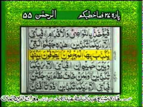 surah rehman with urdu translation full HD - Aamna Samna English